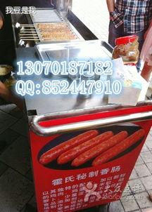 霍式秘制烤肠 霍式秘制烤肠机价格 小吃加盟