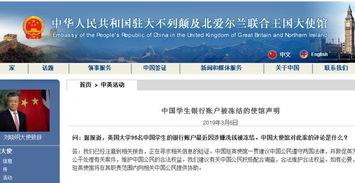 中国驻英使馆网站截图