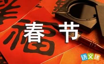 过春节的100字作文300字