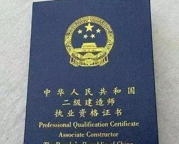 陕西二级建造师证书领取