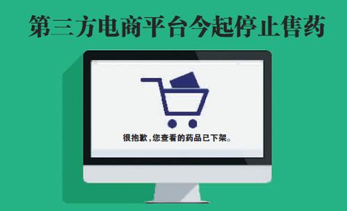 第三方电商平台今起停止售药今日起,天猫医药馆将停止药品在线交易,起因是互联网第三方平台药品网上零售试点期结束.