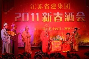 江苏省建筑工程集团 江苏省建集团举行2011年新春酒会