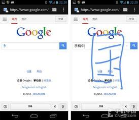 支持手写操作 谷歌为手机优化网页搜索