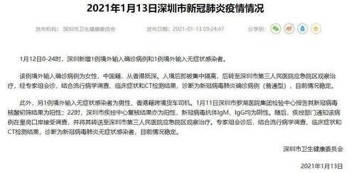 图源:深圳市卫生健康委员会境外输入确诊病例该例境外输入确诊病例为女性,中国籍,从香港抵深。