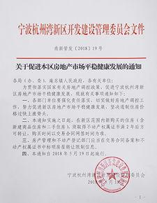 杭州湾新区发布新购住房调控通知
