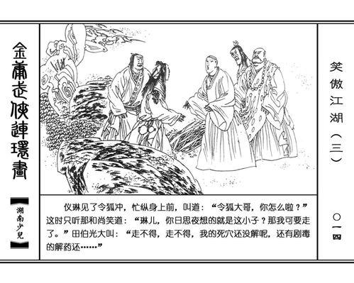 笑傲牛熊 第3章 理想的买入时机(下)  笑傲江湖第几期有卢鑫