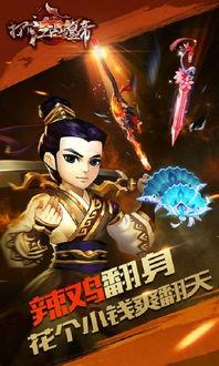 打江山的皇帝V1.0 安卓版大图预览 打江山的皇帝V1.0 安卓版图片