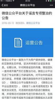 微信打击网络谣言 今年已处罚7000多个严重违规帐号