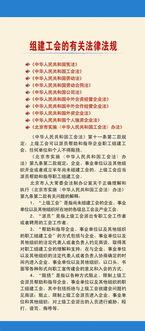 浙江省工会的有关法律法规