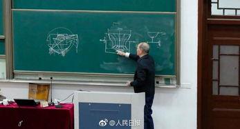 84岁老教授站立3小时上完 最后一课