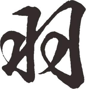 毛笔字作品图片(毛笔书法入门48字)_1603人推荐