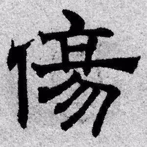 赵孟頫千字文(过,值得注意的是,持)